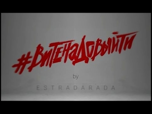 Видеоклип ESTRADARADA - Вите надо выйти (Dj Jurbas & Dj Trops Remix)[DVJ SINE Video RE-Edit]