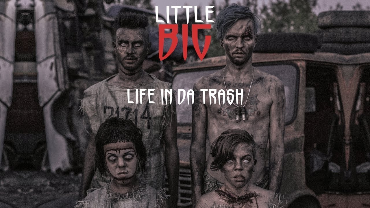 -Little Big -Life in da trash- - -Little Big -Life in da trash- картинки